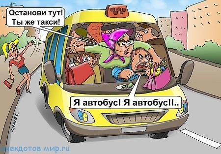 Свежие анекдоты про автобус