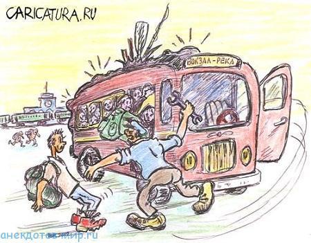 новый анекдот про автобус