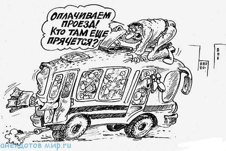 очень смешной анекдот про автобус