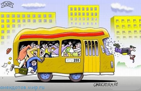 анекдот про автобус
