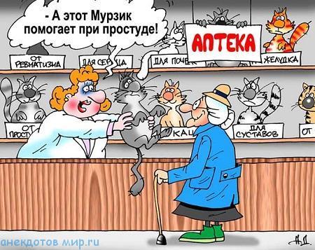 Смешные до слез анекдоты про аптеку