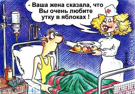 Новые анекдоты про больницу