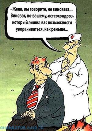новый анекдот про больного