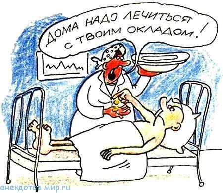 Смешные до слез анекдоты про больных