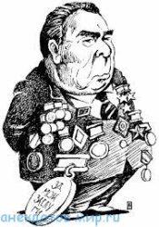 Смешные до слез анекдоты про Брежнева
