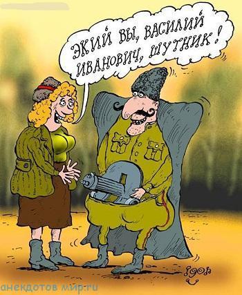 Анекдоты про Василь Иваныча