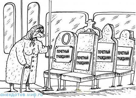 Анекдоты про гражданина