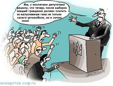 смешной анекдот про депутатов