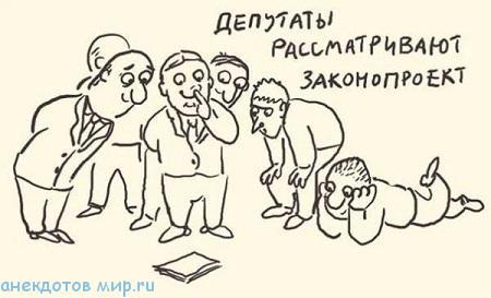 короткий анекдот про депутатов