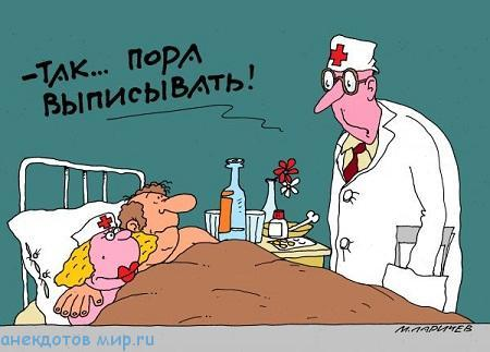 Новые анекдоты про докторов