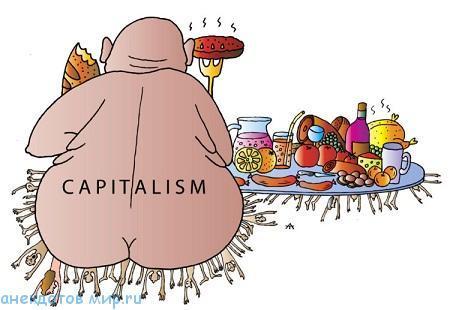 анекдот про капитализм