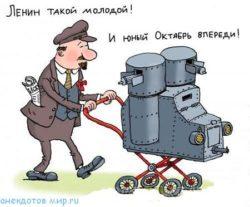 Очень смешные анекдоты про Ленина