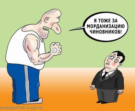 Смешные до слез анекдоты про министров