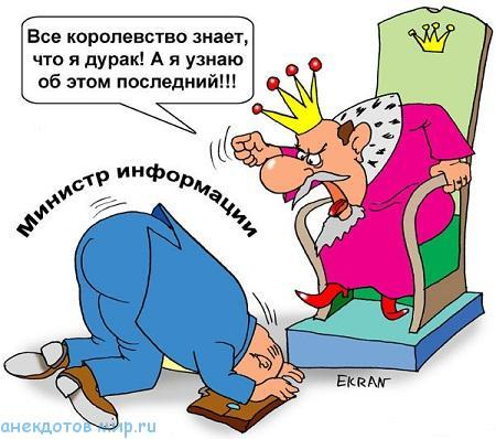 анекдот про министров