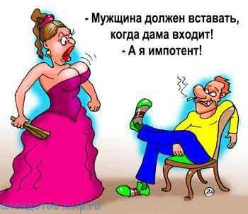 ржачный анекдот про мужчину