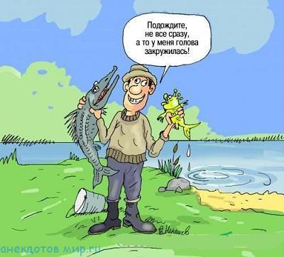 самый смешной анекдот про рыбу