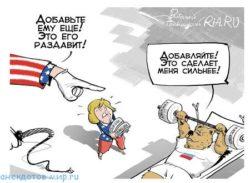 Смешные до слез анекдоты про санкции