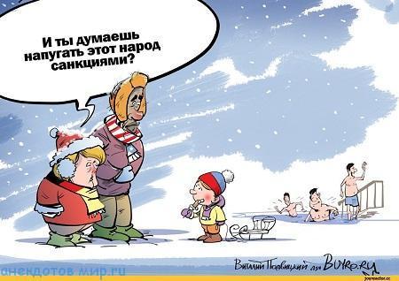 самый смешной анекдот про санкции