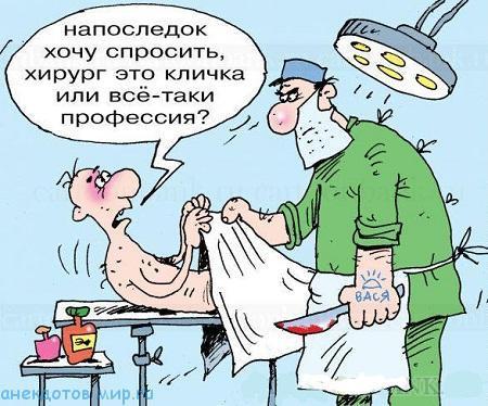 смешной до слез анекдот про хирурга