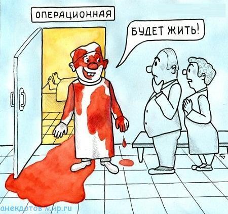 короткий анекдот про хирурга