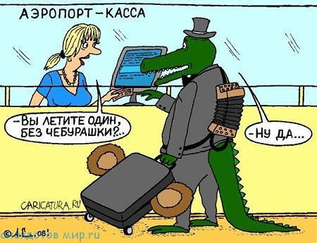 смешной до слез анекдот про чебурашку и крокодила гену