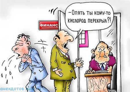 анекдот про чиновников