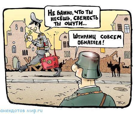 Свежие анекдоты про Штирлица