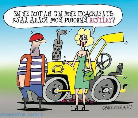 Ржачные анекдоты про водителей