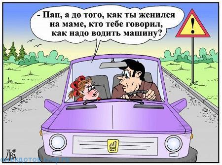 Очень смешные анекдоты про водителей