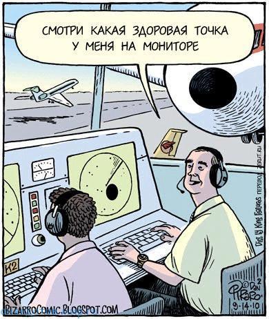 Анекдоты про диспетчеров