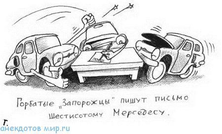 Смешные до слез анекдоты про Запорожец