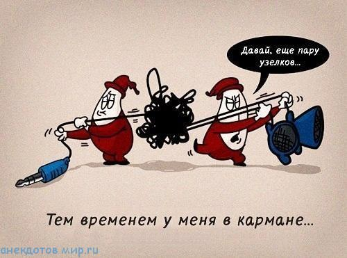 Анекдоты про наушники