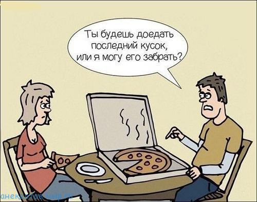 Анекдоты про пиццу