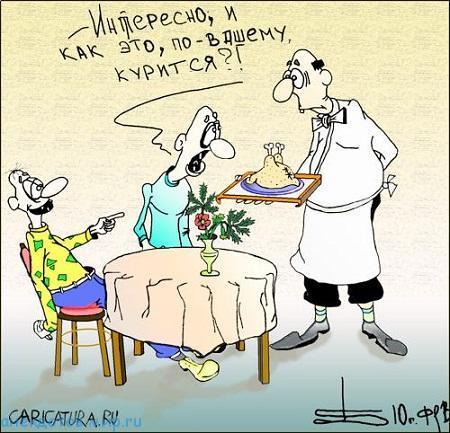 лучший анекдот про ресторан