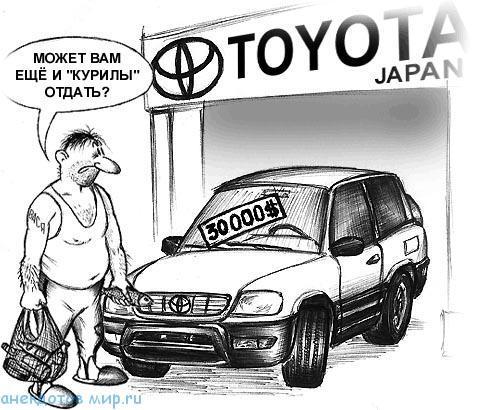 Анекдоты про Тойоту