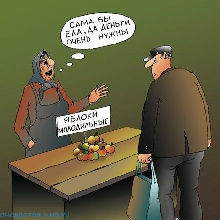 Смешные до слез анекдоты про яблоки