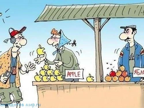 Самые смешные анекдоты про яблоки