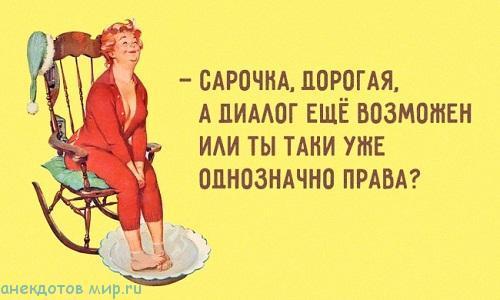 Одесские анекдоты на картинках