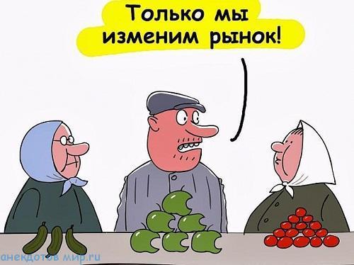 анекдоты про плоды