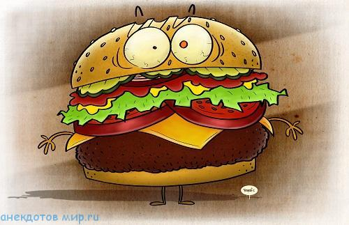 анекдот про бургер