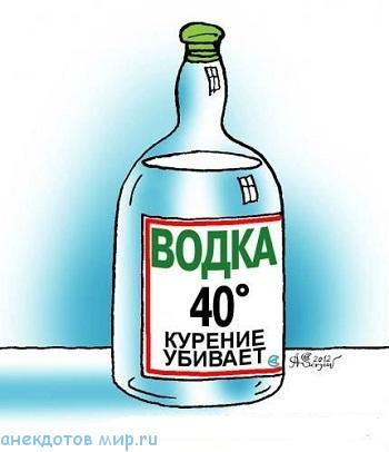 прикольный анекдот про бутылку