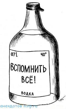 ржачный анекдот про бутылку