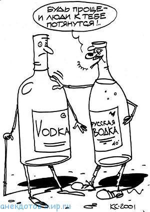 самый смешной анекдот про бутылку
