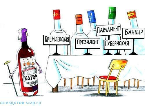 Лучшие анекдоты про бутылку