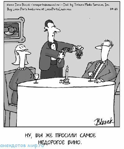 смешной до слез анекдот про вино