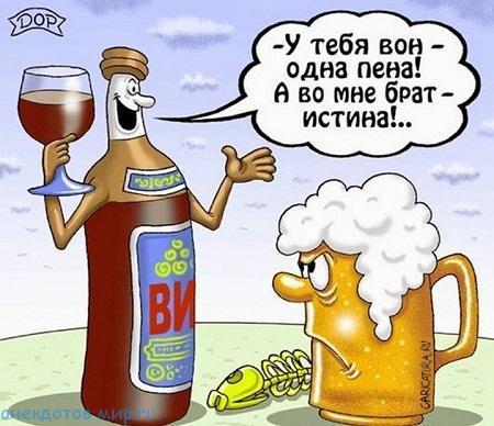 Анекдоты про вино