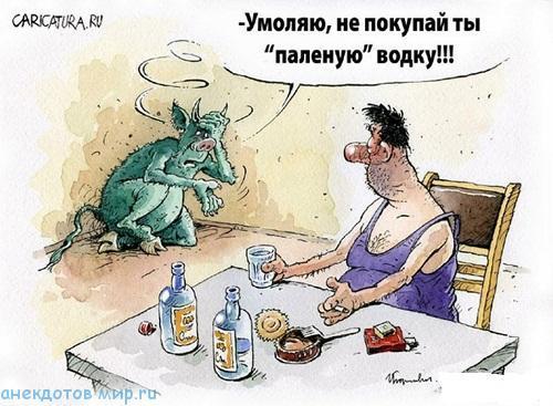 смешной анекдот про водку