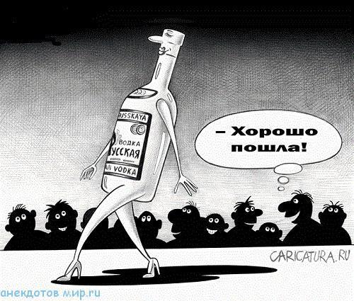 свежий анекдот про водку