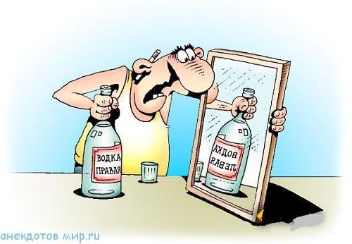 анекдот про алкоголизм