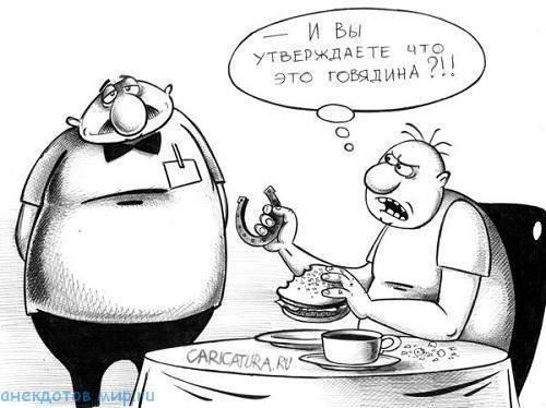 анекдоты про говядину